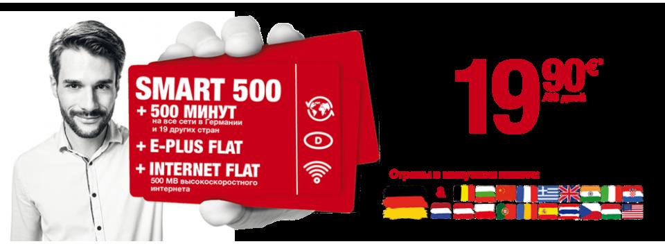 Тариф Smart500 в Германии Ortel Mobile